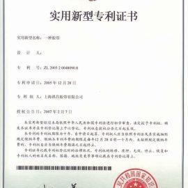 Цертифицатес